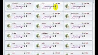 getlinkyoutube.com-الدخول للشات بيوزر مخفي من قبل كلينغو الاردني