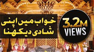 getlinkyoutube.com-Khuwab Main Apni Shadi Dekhna - Khuwab ki Tabeer