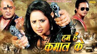 -Rani-Chatarjee-Bhojpuri-Full-Movies-2018-Chanda-Cassette width=