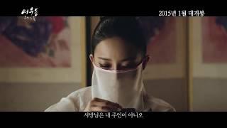 getlinkyoutube.com-[어우동: 주인 없는 꽃] 19금 예고편 Lost Flower: Eo Woo-dong (2014) R-rate trailer (KOR)