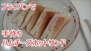 getlinkyoutube.com-ホットサンドメーカー要らず!フライパンでホットサンド作り♪ Hot Sandwich