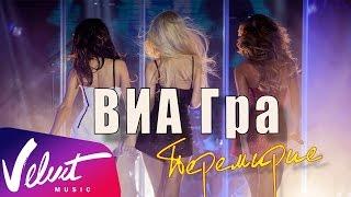 """getlinkyoutube.com-ВИА Гра - """"Перемирие"""" live-шоу. Полная видеоверсия"""