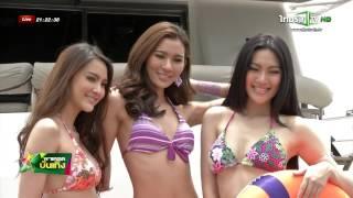 พัทยาร้อนฉ่า 12 สาว MIT อวดหุ่นแซบ| 04-08-58 | พาเหรดบันเทิง | ThairathTV