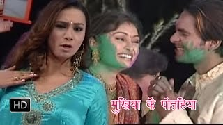 Mukhiya Ke Potahiya || मुखिया के पोतहिया || Kalpana || Bhojpuri Hot Holi Songs