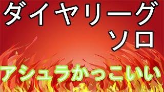 getlinkyoutube.com-【城ドラ】ダイヤソロリーグ!やっぱアシュラはかっこいいよなー。【城とドラゴン】