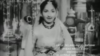 TAMIL RARE P. LEELA SONG--Konjum kanne kumaraa(vMv)--RAJA SEVAI 1959