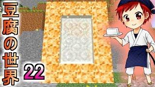 【マイクラ実況】和を食して Part22【赤髪のとも】