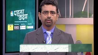 Online Banking | Episode 8 | Pehla Kadam