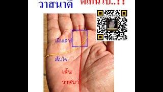 getlinkyoutube.com-วาสนาดีเกินไป !?