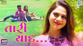 Mamta Soni   Tari Yaad | Full VIDEO | New Gujarati Song 2018 | Jitu Yogiraj | RDC Gujarati