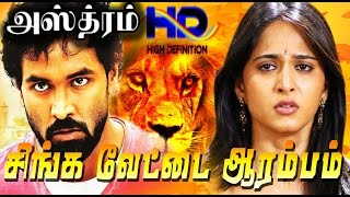 getlinkyoutube.com-Tamil full Movie Latest | ASTHRAM | Vishnu Vardhan Babu & Anushka Shetty | Jackie Shroff