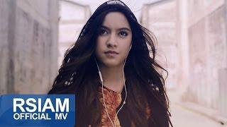 เสียดายแต่ไม่เสียใจ : กล้วย อาร์ สยาม [Official MV]