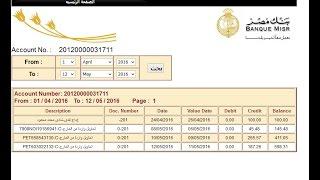 getlinkyoutube.com-استلام ارباح الانترنت بالدولار داخل مصر وتفعيل خدمة الحساب البنكى اونلاين banquemisr