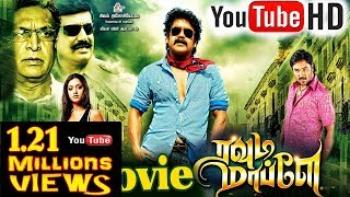 getlinkyoutube.com-Tamil New Release 2016 Full Movie ROWDI MAPPILLAI | Nagarjuna,Vishnu,Bhrammanandam Hit Movie