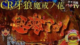 getlinkyoutube.com-CR牙狼魔戒ノ花 カードバトルで超激アツやGARO保留スタイリッシュパートなど!!