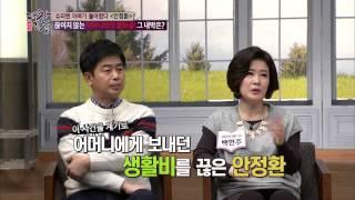 getlinkyoutube.com-안정환, 불화설 그 내막은? [대찬인생] 101회 20150203