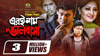 getlinkyoutube.com-Er e Naam Bhalobasha | Full Movie | Ferdous | Resi | Razzak