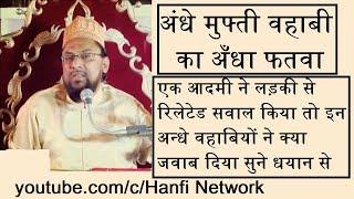 Farooq khan Rizvi Andhe Mufti ka Andha Fatwa, is video ko zaroor dekhen, wahabi to ise zarur dekhen