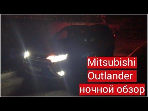Mitsubishi Outlander - ночной обзор