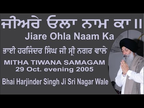 Jiare Ohla Naam Ka By Bhai Harjinder Singh Ji Sri Nagar Wale Kirtan At Mahant Baba Tara Singh Ji Sewapanthi Yadgari Smagam Gurdwara Model Town Ext  Ludhiana 29 Oct 2005pm -KvyggTp5xR8