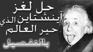 7a9rian | حل لغز آينشتاين الذي حير العالم بالتفصيل