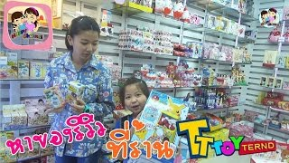 getlinkyoutube.com-หาของรีวิวที่ร้าน tt toy trend พี่ฟิล์ม น้องฟิวส์ Happy Channel
