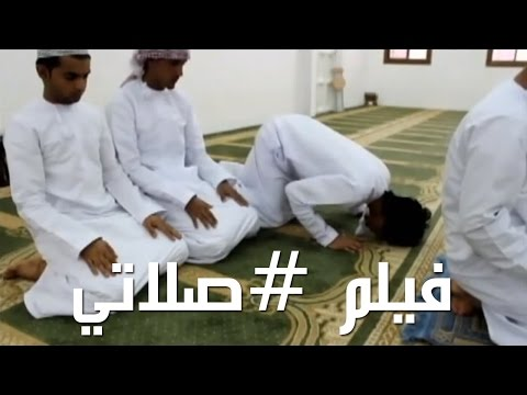 @lamasat9918 | الفيلم القصير #صلاتي - فريق لمسات