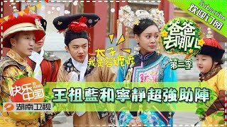 《爸爸去哪儿3》第13期20151009: 星爸萌娃上演清宫穿越大戏 Dad Where Are We Going S03EP13: Back To Qing Dynasty