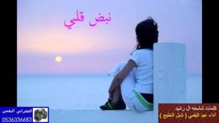 getlinkyoutube.com-شيلة نبض قلبي جديده كلمات شامخه ال رشيد اداء شبل الخليج عيد البقمي