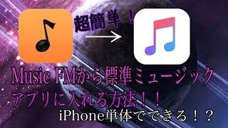 getlinkyoutube.com-【iPhone単体】でMusic FMから標準ミュージックアプリに音楽を入れる方法