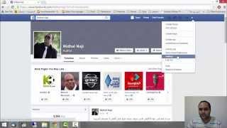 getlinkyoutube.com-الشرح 290 : حماية صفحة الفيس بوك من الاختراق عبر اضافة مالك الصفحة