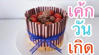 getlinkyoutube.com-สอนตกแต่ง เค้กวันเกิด ป๊อกกี้ ทูโทน 【 วันเกิดน้องเกรซ 】By Papapha DIY