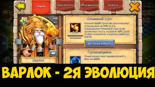 Битва Замков - Вторая эволюция Варлока