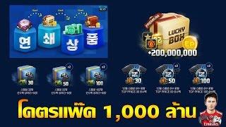 getlinkyoutube.com-[พาเจ๊ง] FO3 เกาหลี - พาเปิดโคตรแพ๊คระดับ 1,000 ล้าน แน่นอน !!