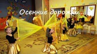 """getlinkyoutube.com-Танец """"Осенние дорожки"""" (Видео Валерии Вержаковой)"""