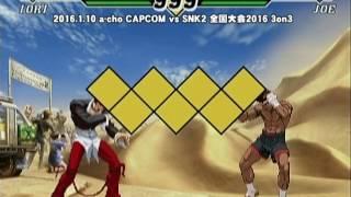 getlinkyoutube.com-a-cho CAPCOM vs SNK2 全国大会2016 3on3(2016.1.10)