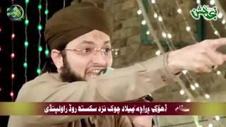 getlinkyoutube.com-Sarkar Ka Nokar Hun Naat Hafiz Tahir Qadri - Full HD - Nabi ka Jashan 2016