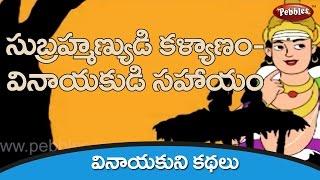 getlinkyoutube.com-సుబ్రహ్మణ్యుడి కళ్యాణం- Telugu | Lord Ganesha Stories for kids | Devotional Stories in Telugu