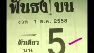 getlinkyoutube.com-หวยซองฟันธง (บน) งวดวันที่ 1/10/58 เลขเด็ดงวดนี้