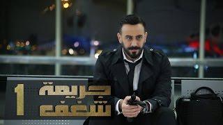 getlinkyoutube.com-Jareemat Shaghaf Episode 1 - مسلسل جريمة شغف الحلقة 1