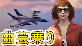 getlinkyoutube.com-コレできる!?戦闘機で曲乗り!!【GTA5赤髪のとも】