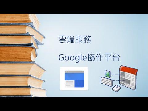 001--03【雲端服務】Google協作平台