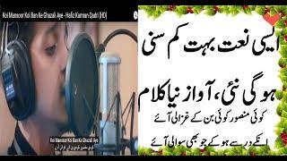 New Naat   Sanu koji vekh na chad   Nadeem Shah