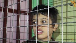 طفل سجنوة اهل في قفص