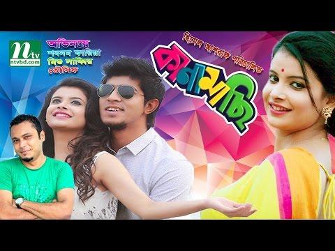 Bangla Natok - Kanamachi (কানামাছি) l Shobnom Fariya & Mishu Sabbir l Drama & Telefilm