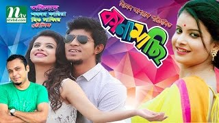 getlinkyoutube.com-Bangla Natok - Kanamachi (কানামাছি) l Shobnom Fariya & Mishu Sabbir l Drama & Telefilm