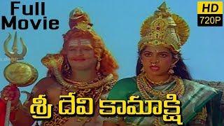 getlinkyoutube.com-Sri Devi Kamakshi (శ్రీ దేవి కామాక్షి)Telugu Full Length Movie || Ramya Krishna, KR Vijaya