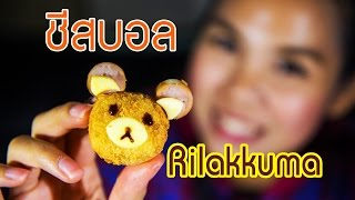 getlinkyoutube.com-สอนทำ ชีสบอล ริลัคคุมะ สูตร DIY by พี่เฟิร์น (Rilakkuma Cheese Ball)