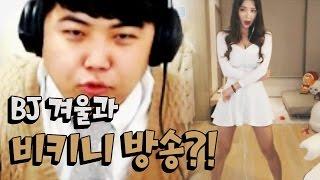 getlinkyoutube.com-피지컬 최강! 여캠 겨울과의 '비키니 방송' 쿤그림 그리기?! [oh Hot] - KoonTV