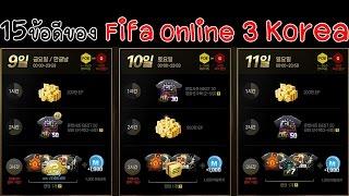 getlinkyoutube.com-15เหตุผล ที่ทำให้ Fifa Online 3 Korea น่าเล่นกว่า Fifa Online 3 Thailand